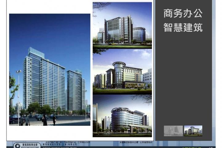 20121120-寰築建築設計-公司簡介_頁面_18