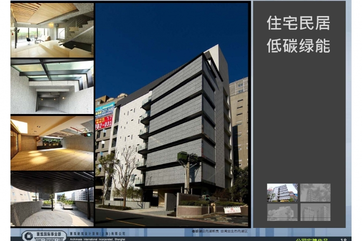 20121120-寰築建築設計-公司簡介_頁面_19