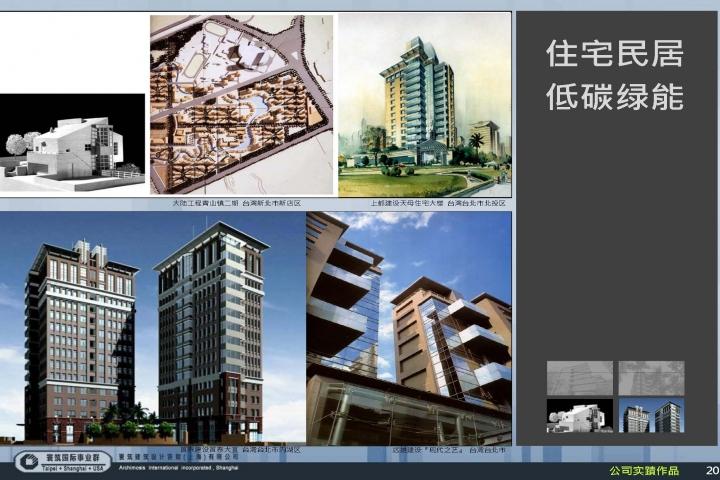 20121120-寰築建築設計-公司簡介_頁面_21