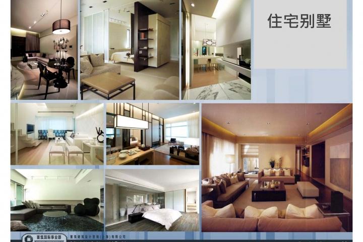 20121120-寰築建築設計-公司簡介_頁面_24