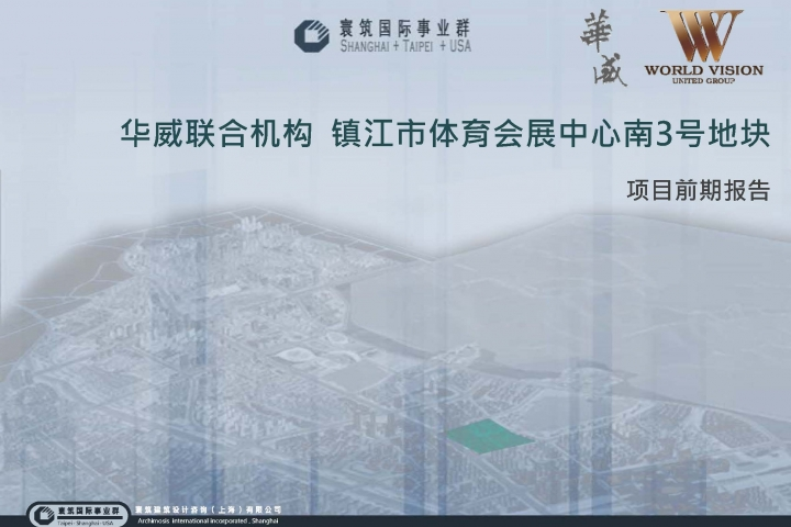 20130321-鎮江市體育會展中心南3號地塊-項目前期報告(稿)_頁面_01