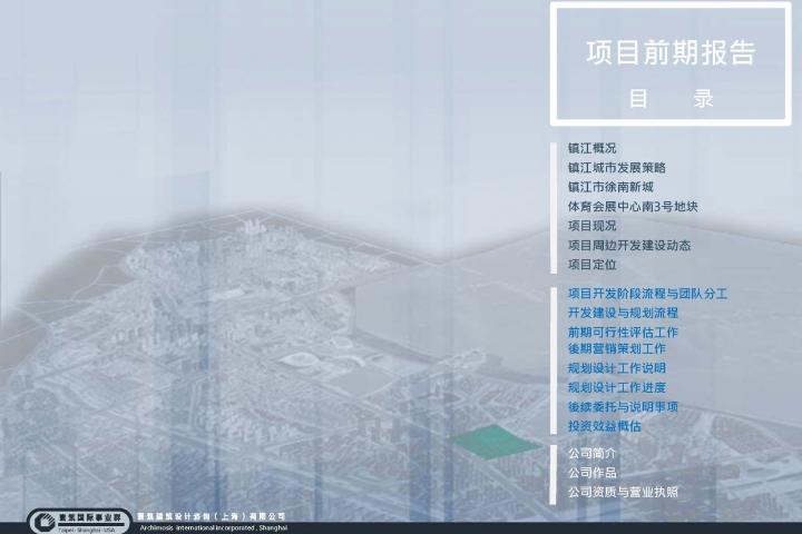 20130321-鎮江市體育會展中心南3號地塊-項目前期報告(稿)_頁面_02