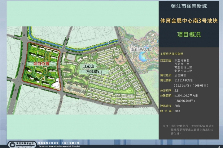20130321-鎮江市體育會展中心南3號地塊-項目前期報告(稿)_頁面_06
