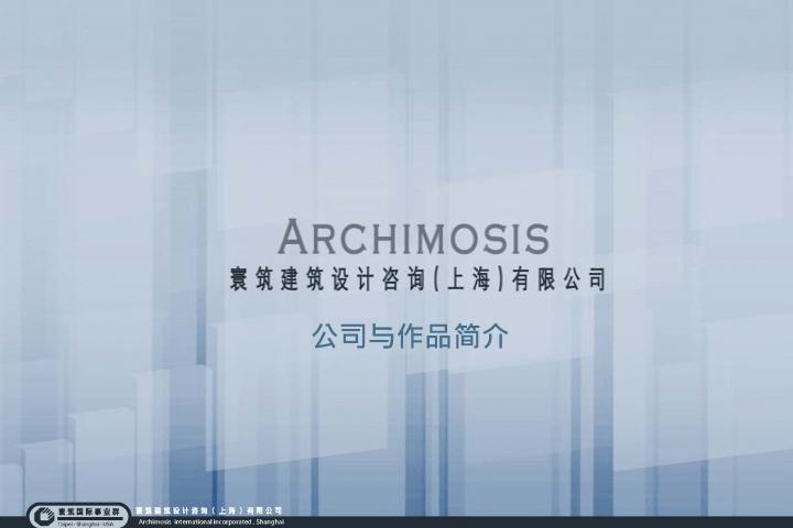 20130321-鎮江市體育會展中心南3號地塊-項目前期報告(稿)_頁面_32