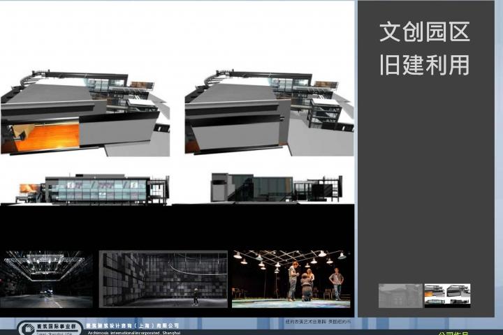 20130321-鎮江市體育會展中心南3號地塊-項目前期報告(稿)_頁面_37