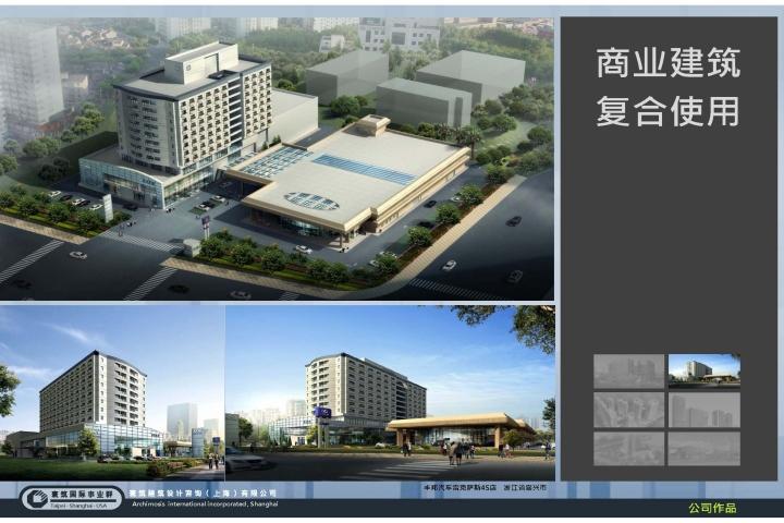 20130321-鎮江市體育會展中心南3號地塊-項目前期報告(稿)_頁面_41