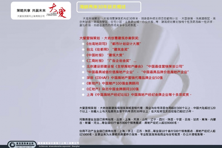 20130321-鎮江市體育會展中心南3號地塊-項目前期報告(稿)_頁面_25