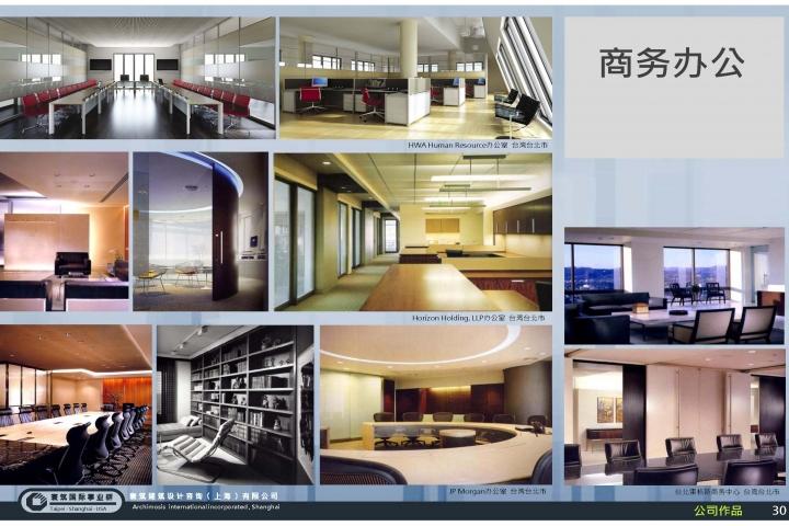 20130321-鎮江市體育會展中心南3號地塊-項目前期報告(稿)_頁面_52