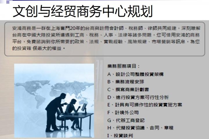 20140627-四川北路投资计划书-18