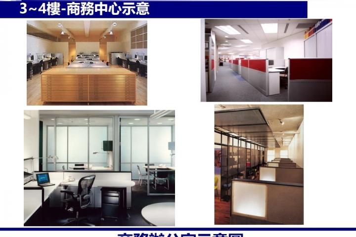 20140627-四川北路投资计划书-20