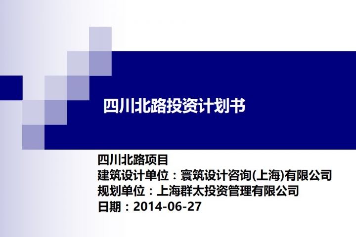 20140627-四川北路投资计划书-1
