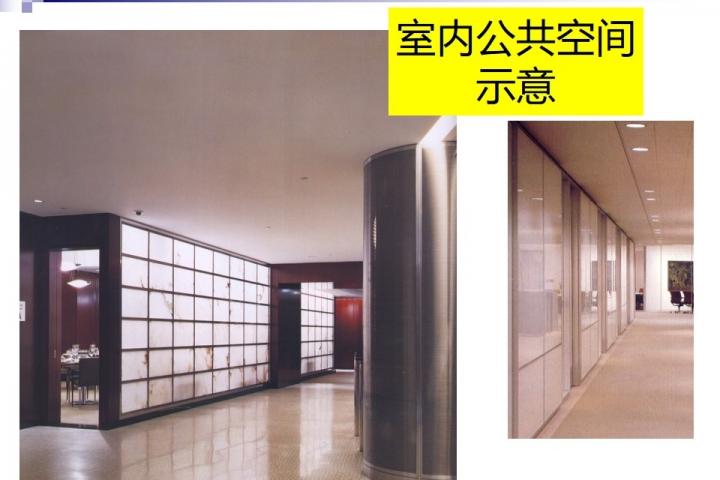 20140627-四川北路投资计划书-15