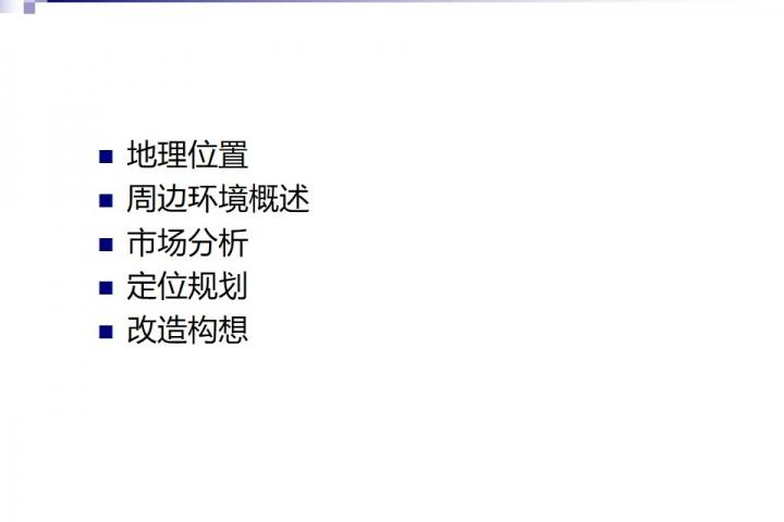 20140627-四川北路投资计划书-2