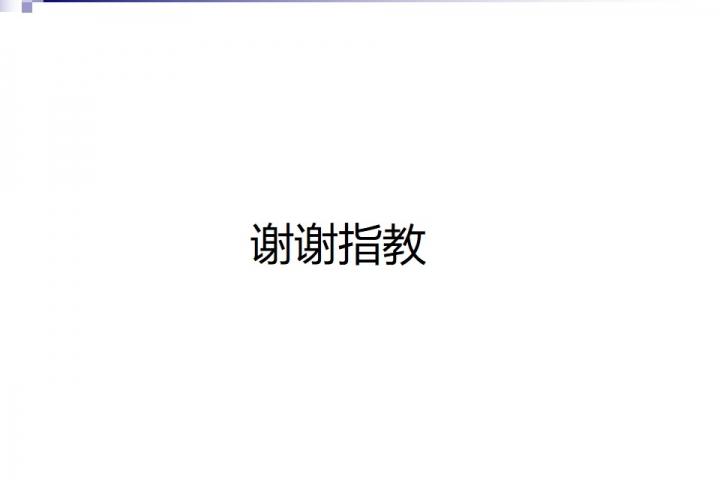 20140627-四川北路投资计划书-22