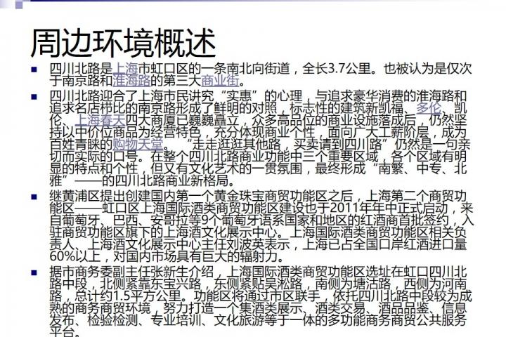 20140627-四川北路投资计划书-5