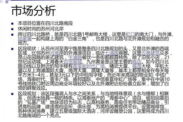 20140627-四川北路投资计划书-6