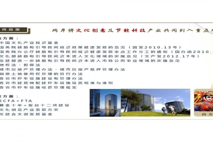 南京市停車場投資方案_頁面_03