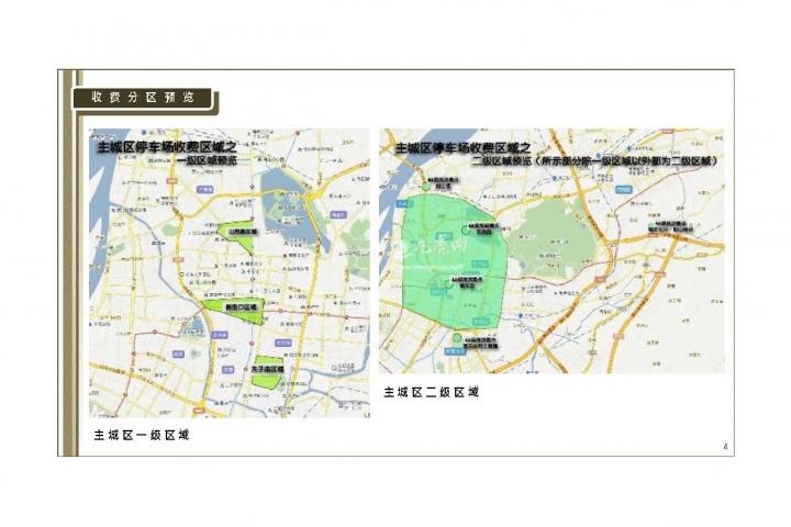 南京市停車場投資方案_頁面_04