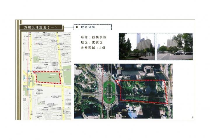 南京市停車場投資方案_頁面_05