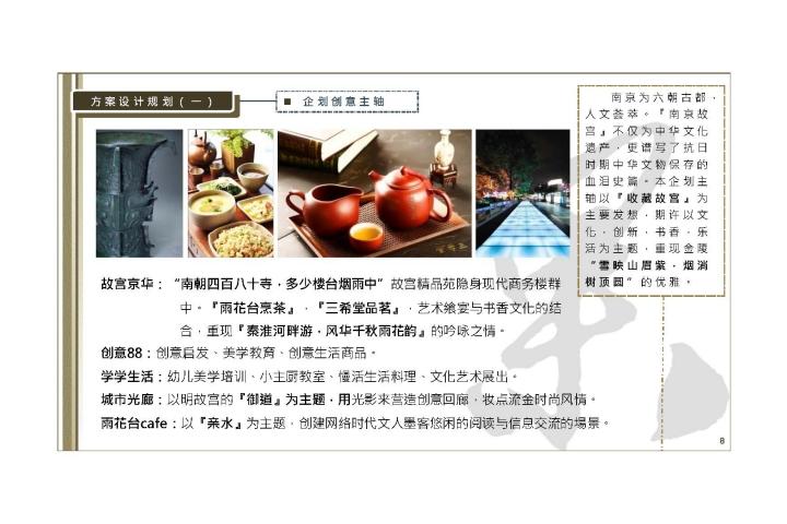 南京市停車場投資方案_頁面_08