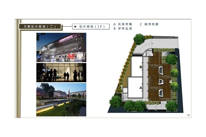 南京市停車場投資方案_頁面_12