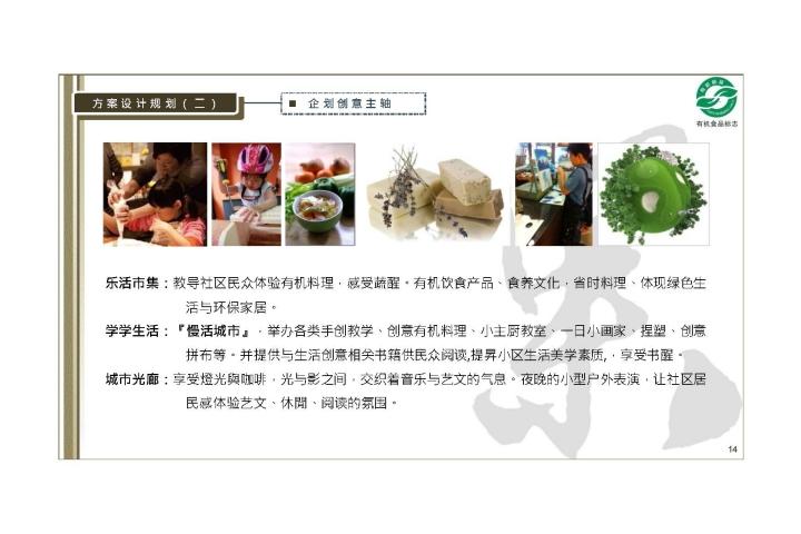 南京市停車場投資方案_頁面_14