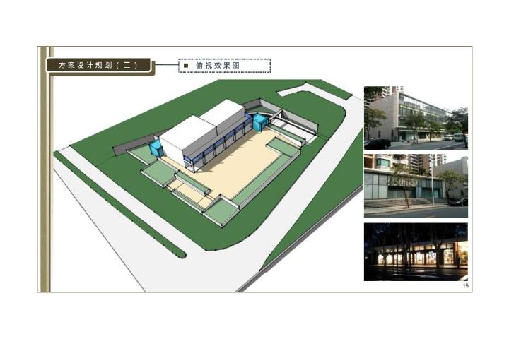 南京市停車場投資方案_頁面_15