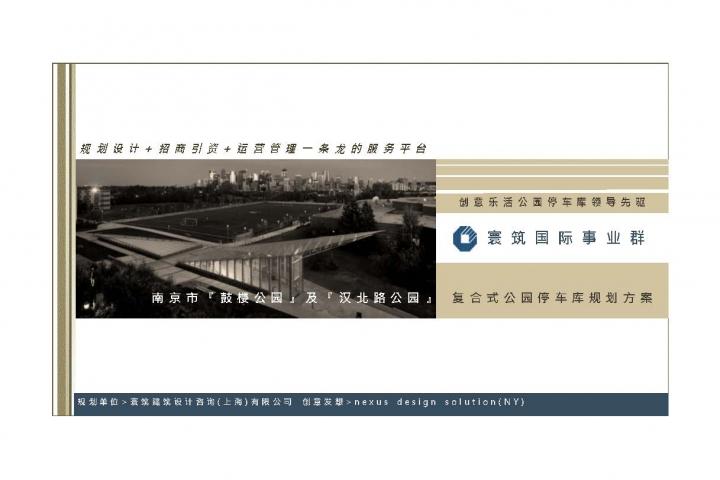 南京市停車場投資方案_頁面_01