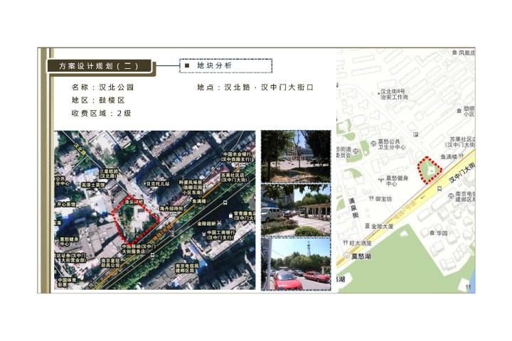 南京市停車場投資方案_頁面_11