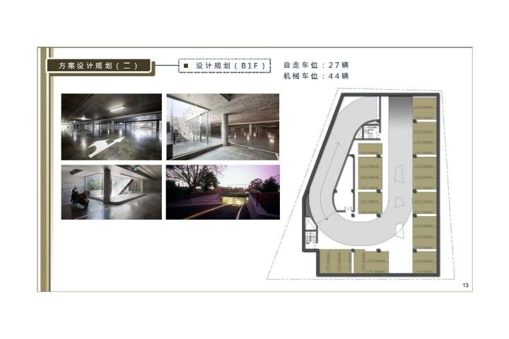 南京市停車場投資方案_頁面_13