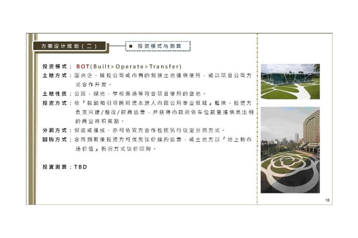 南京市停車場投資方案_頁面_16