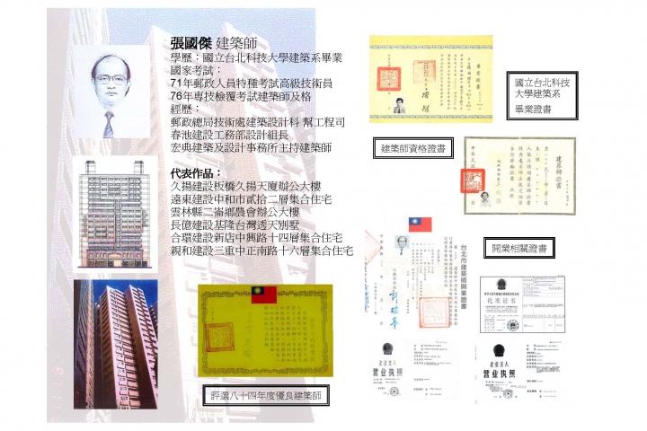 張國傑建築師簡報_頁面_1