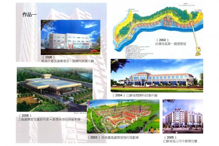 張國傑建築師簡報_頁面_2