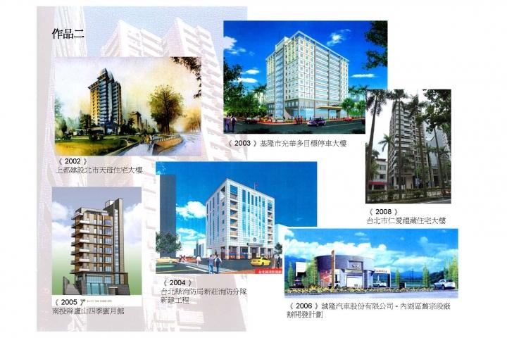 張國傑建築師簡報_頁面_3